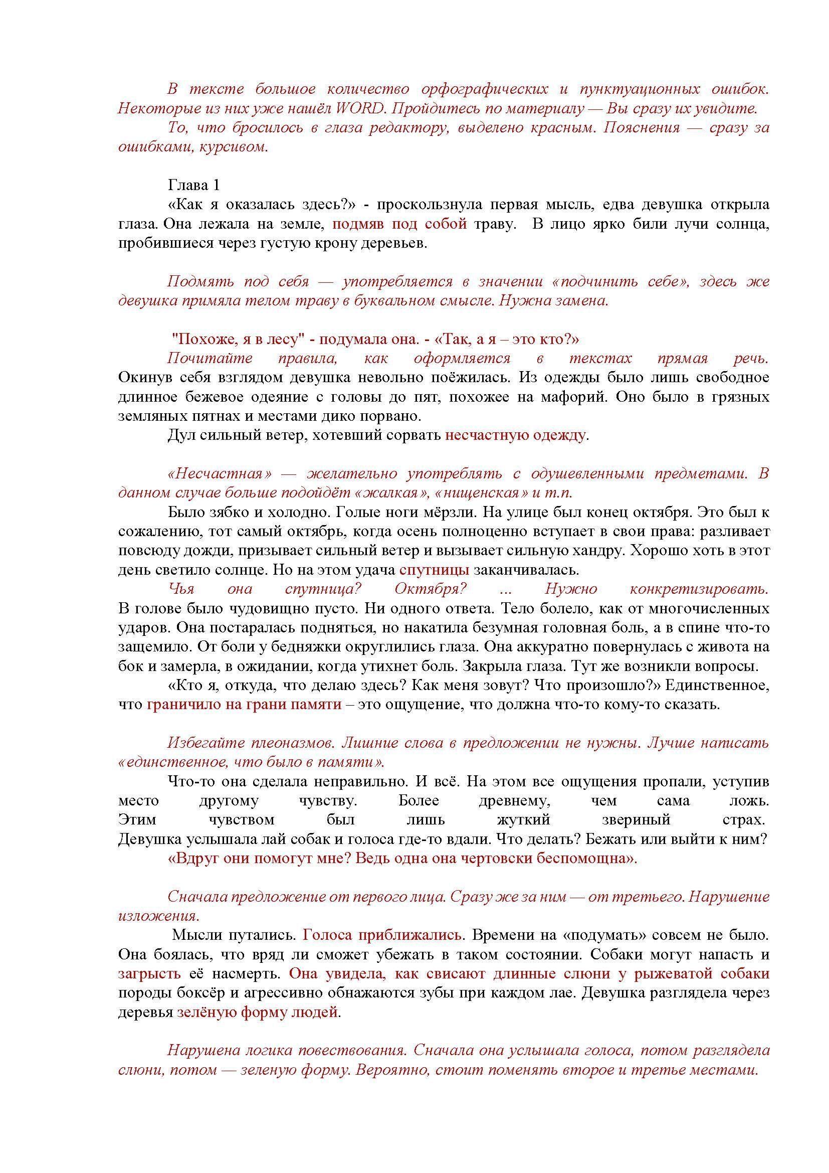 Полезная книга по литературному редактированию купить в Москве на ... | 2339x1654
